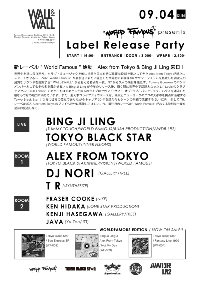 20160902_Worldfamous_Flyer_A5_back