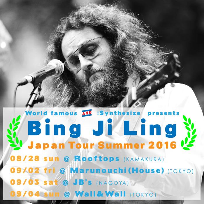 bing_ji_ling_japan_tour_insta 2